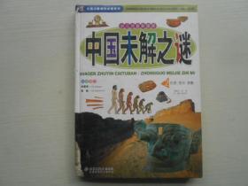 中国未解之谜2历史·文化·宗教