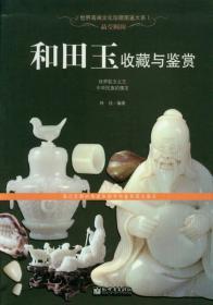 世界高端文化珍藏图鉴大系:和田玉收藏与鉴赏