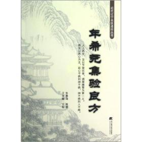 年希尧集验良方:辽宁名医遗珍丛书
