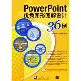 PowerPoint优秀图形图解设计36例