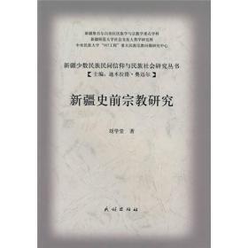 新疆史前宗教研究