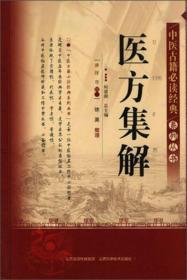 中医古籍必读经典系列丛书:医方集解