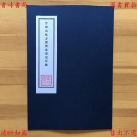 【复印件】廿四山灶方经与禽畜定位图-元朝名师杨桂森原著-排印本