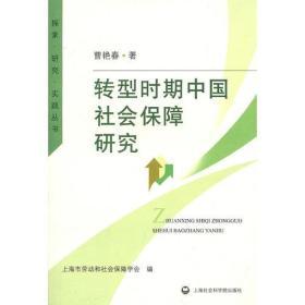 转型时期中国社会保障研究