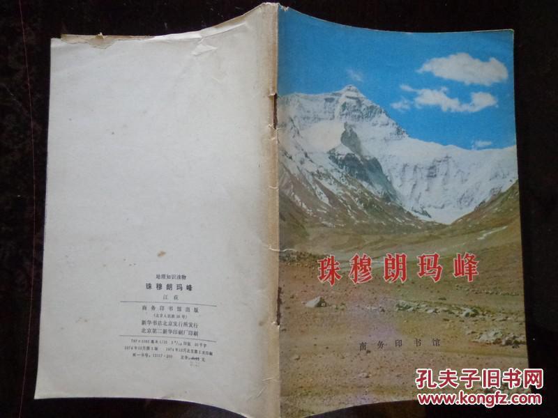 珠穆朗玛峰 地理知识读物 32开64页 珠穆朗玛峰是世界最高峰,海拔8882米,位于西藏和尼泊尔边界上,喜马拉雅山脉的中段。 本书内容分四部分:无限风光在险峰、从苍茫大海到世界屋脊、独特的自然界、创造高海拔地区的农业。八页18幅图片插页,大量精美插图,图文并茂。盖苏州冷拉钢厂工会图书室章。
