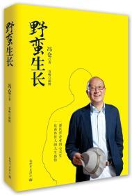 《野蛮生长》 冯仑 ,博集天卷 出品 新世界出版社 9787510441