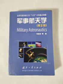 军事航天学(第2版)