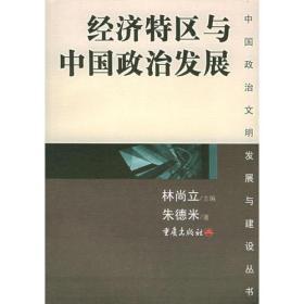 经济特区与中国政治发展