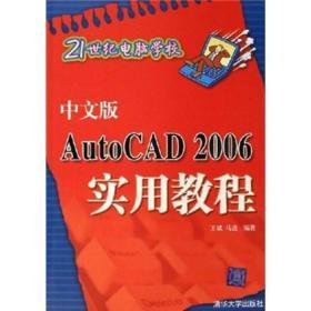 21世纪电脑学校:中文版AutoCAD 2006实用教程