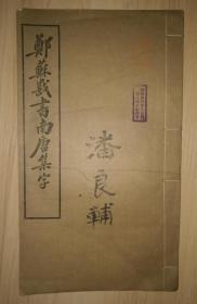 民国字帖:郑孝胥·郑苏戡书南唐集字