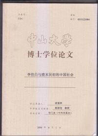 李佳白与清末民初的中国社会 博士学位论文 签赠本