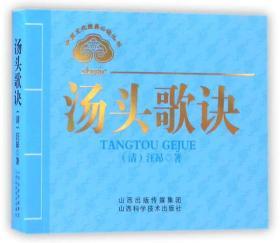 中医文化经典必读丛书:汤头歌诀