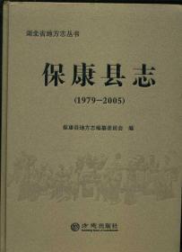 湖北省地方志丛书:保康县志(1979-2005)(大16开精装本)含光盘