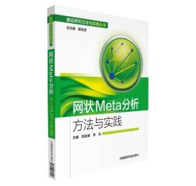 循证研究方法与实践丛书:网状Meta分析方法与实践