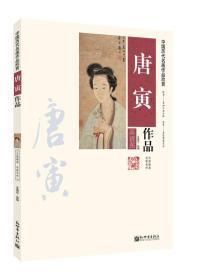 9787510444036-ha-中国历代名画作品欣赏  唐寅