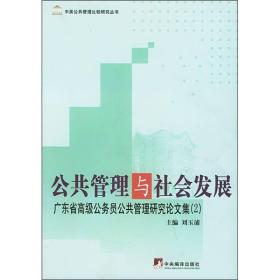 公共管理与社会发展:广东省高级公务员公共管理研究论文集2