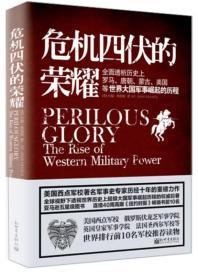 危机四伏的荣耀:全面透析历史上罗马、唐朝、蒙古、美国等大国军事崛起的历程