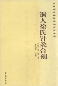 正版 铜人徐氏针灸合刻 (明)徐凤 孙海舒 点校 学苑出版社