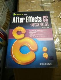课堂实录:After Effects CC课堂实录
