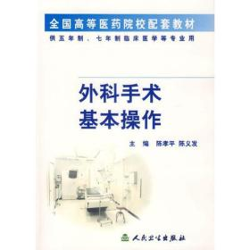 外科手术基本操作