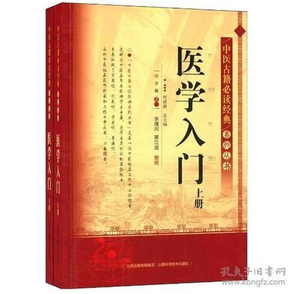 中医古籍必读经典系列丛书-医学入门(上下册)