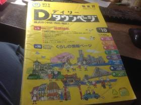 2010 横滨市中区西区南区电话号簿
