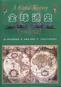 全球通史:1500年以前的世界 1500年以后的世界两册合售