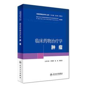 临床药物治疗学丛书 临床药物治疗学 肿瘤 药物治疗全解 人民卫生出版
