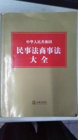 中华人民共和国民事法商事法大全