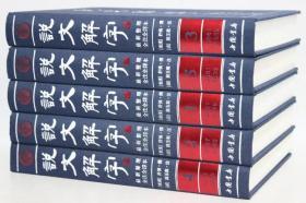 注音版 说文解字 许慎著段玉裁注/全注全译文白对照版繁体版套装全5册/古代汉语字典古文工具书