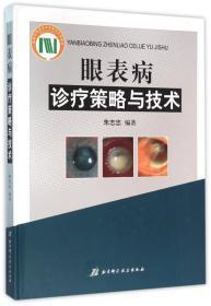 眼表病诊疗策略与技术