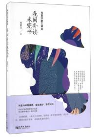 《肖复兴散文精选》花间补读未完书【塑封】