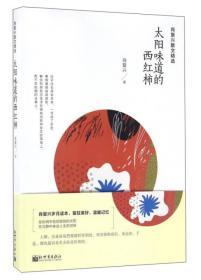 肖复兴散文精选:太阳味道的西红柿【塑封】