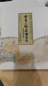 传世典藏当代名家高旭奇手卷精品(第二辑):古意人物扇面图卷