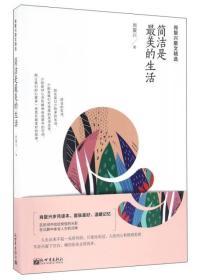 肖复兴散文精选:简介是最美的生活【塑封】