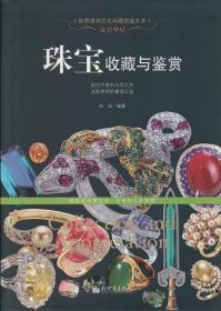 世界高端文化珍藏图鉴大系I:珠宝收藏与鉴赏