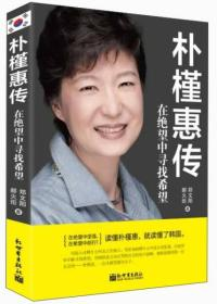 朴槿惠传:在绝望中寻找希望