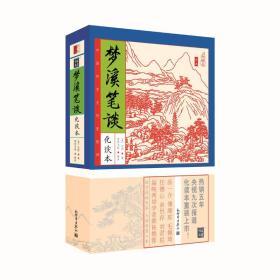 家藏四库系列:梦溪笔谈(化读本 插图版)