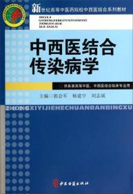 中西医结合传染病学