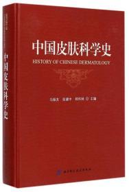 中国皮肤科学史9787530469200北京科学技术