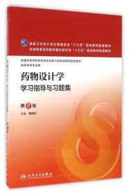 药物设计学学习指导与习题集(第2版)(本科药学配教)杨晓虹