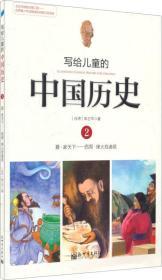 寫給兒童的中國歷史2:夏·家天下 西周·烽火戲諸侯