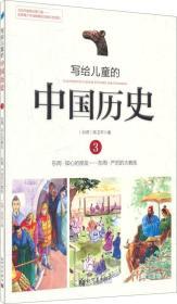 写给儿童的中国历史3:东周·知心的朋友/东周·严厉的大教练