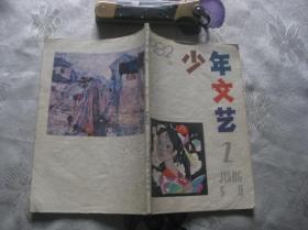 少年文艺1982年第2期(江苏人民出版社出版,2月号)