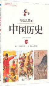 寫給兒童的中國歷史10:南宋·文官打勝仗/元·歐洲人游中國