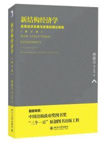 保证正版 新结构经济学:反思经济发展与政策的理论框架 林毅夫 苏剑 北京大学出版社