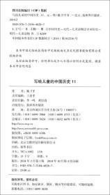寫給兒童的中國歷史11:元·月餅的故事/明·另外一個世界