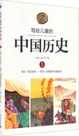 寫給兒童的中國歷史5:西漢·楚漢相爭 新莽·由假皇帝到真皇帝