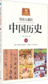 寫給兒童的中國歷史6:東漢·讀書人的本領/西晉·八王與七賢