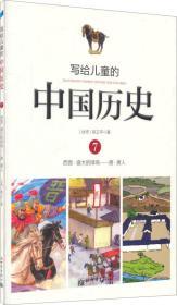 寫給兒童的中國歷史7:西晉·盛大的排場 唐·唐人